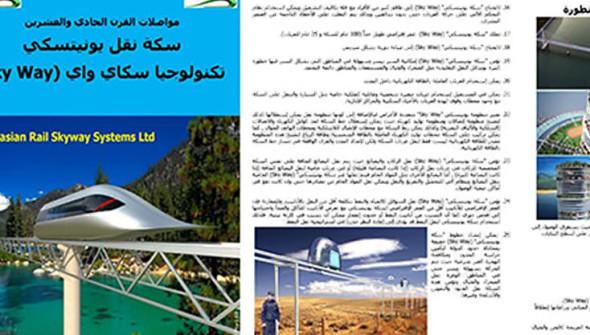 skyway-на-арабском-языке