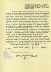 Командир дальневосточной войсковой части дал высокую оценку Юницкому А.Э.