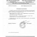 Informatsionny_byulleten-11