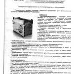 Informatsionny_byulleten-26