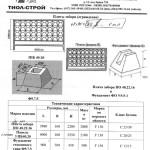 Informatsionny_byulleten-31