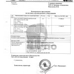 Informatsionny_byulleten-34