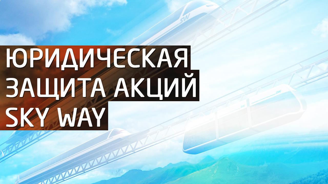 Юридическая защита акций SkyWay