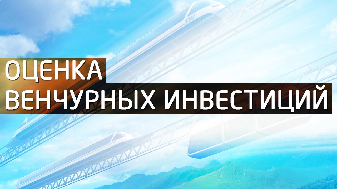 ocenka-venchurnyx-investicij