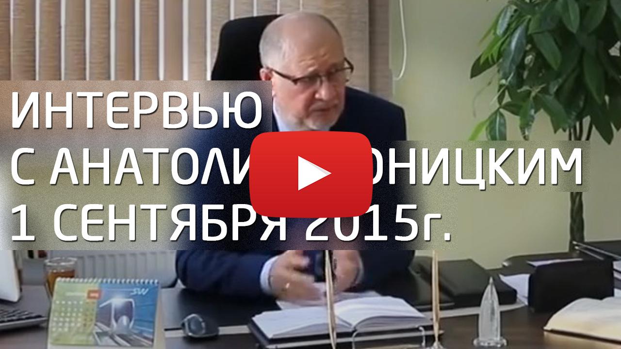 Интервью-с-Анатолием-Юницким