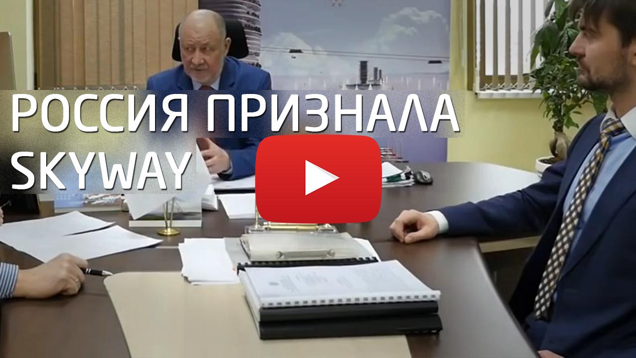 Россия-признала-SkyWay-подробности-от-Юницкого-А.Э.-и-Бабурина-В.И