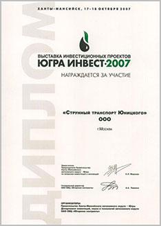 награды-skyway
