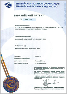 патенты-скай-вей