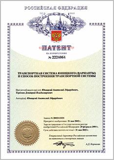 патенты-skyway