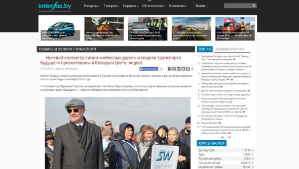 Крупнейшее-информационное-агентство-«Интерфакс»-о-«Нулевом-километре»