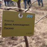 акция skyway посади дерево скайвей 45