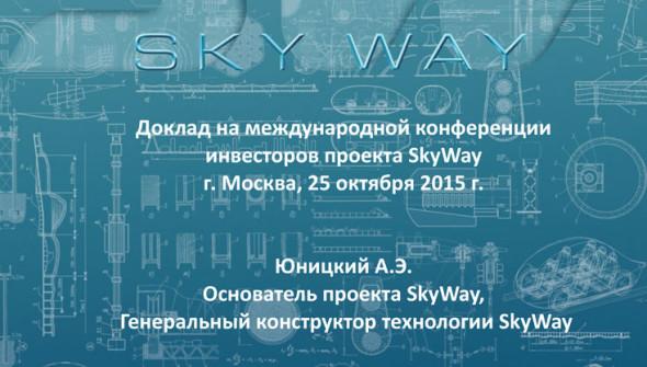 Doklad-na-mezhdunarodnoy-konferencii-investorov-proekta-SkyWay
