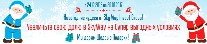 swig_happy_new_way_ru-min