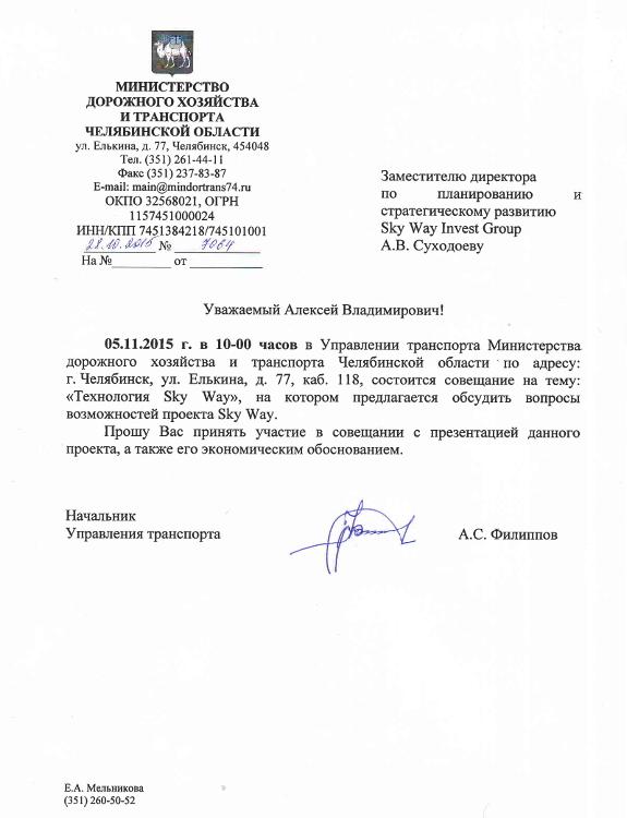 uspeshno proshla planovaja vstrecha cheljabinskogo swig s upravleniem transporta ministerstva dorozhnogo hozjajstva i transporta cheljabinskoj oblasti