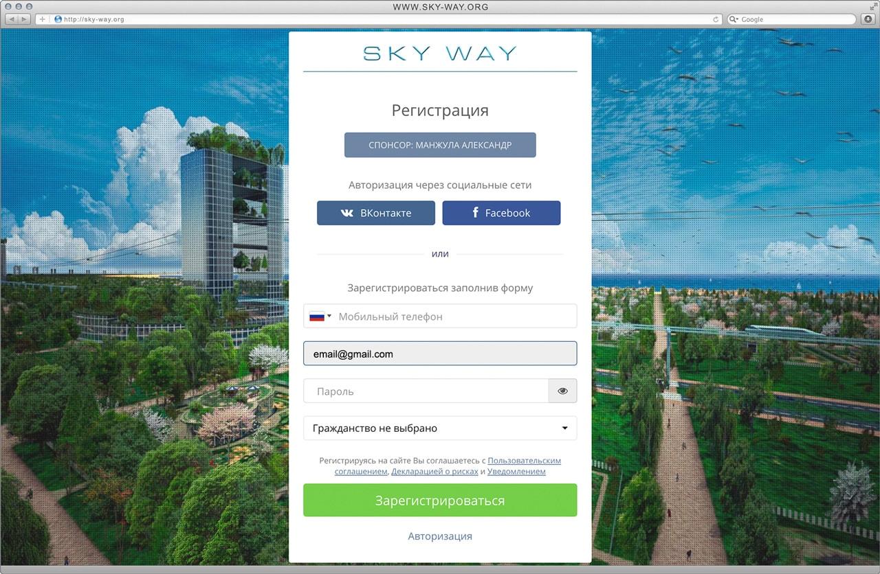Инструкция. Получить подарочный купон SkyWay