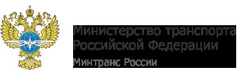 Министерство транспорта РФ и SKyWay