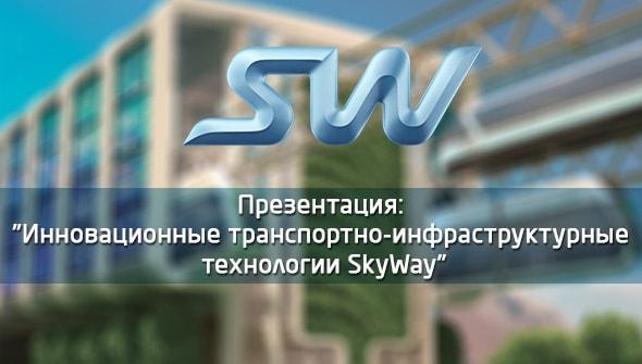 SKY WAY | Новости проекта Sky Way | Струнный транспорт Юницкого | Rsw Systems