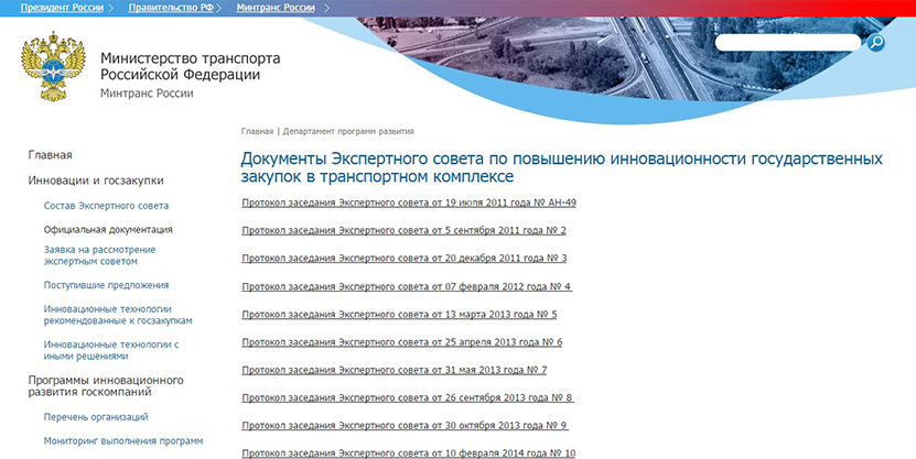 Протокол заседания Экспертного совета опубликовали на сайте Минтранса РФ