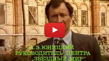 Звезд земное притяжение / Киностудия «Беларусьфильм»