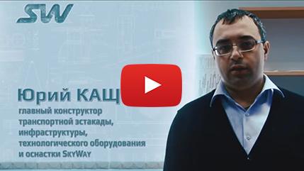 Главный конструктор транспортной эстакады, инфраструктуры и оснастки SKy Way Юрий Кащук.