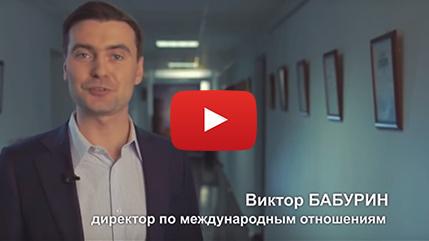 Интервью директора по международным отношениям Виктора Бабурина.