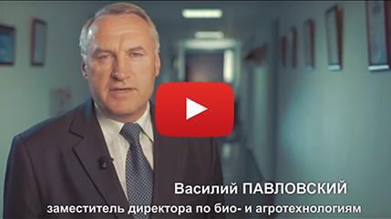 Интервью заместителя директора по био и агротехнологиям Василия Павловского.