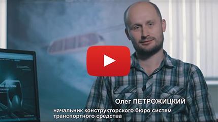 Конструкторское бюро систем транспортного средства.