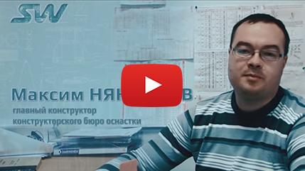 Руководитель КБ технологической оснастки и испытательного оборудования SkyWay Максим Няненков.