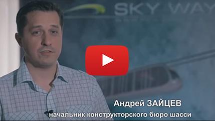 SkyWay Конструкторское бюро шасси.