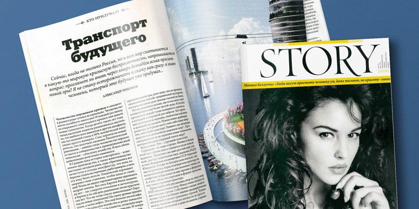 SkyWay в популярном издании «Story»