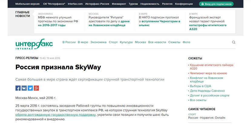 интерфакс-о-skyway