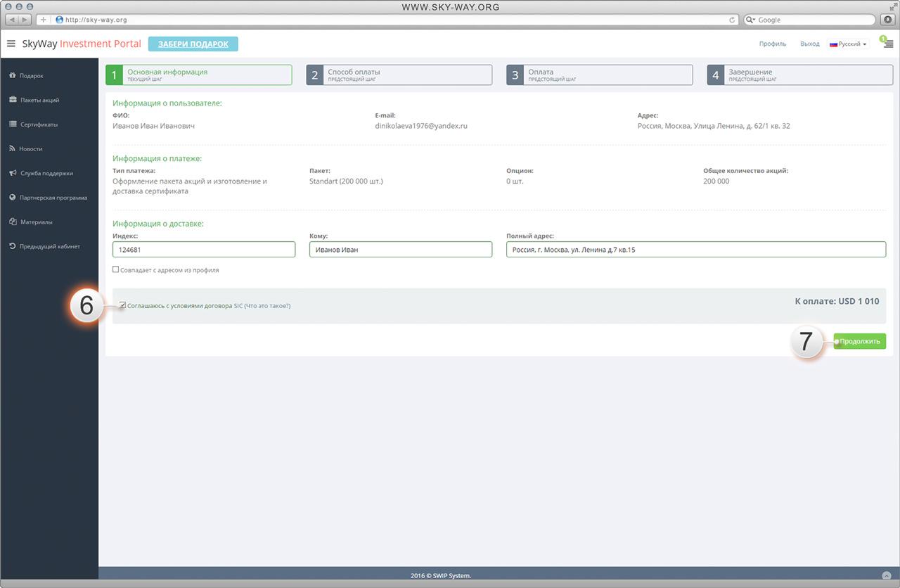 kak-kupit-akcii-skyway-rsw-systems-dostavka-sertificata
