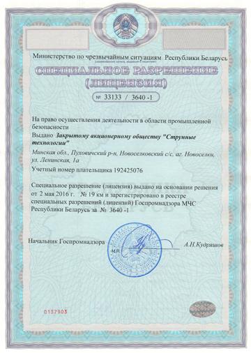 ЗАО «Струнные технологии» получило специальное разрешение