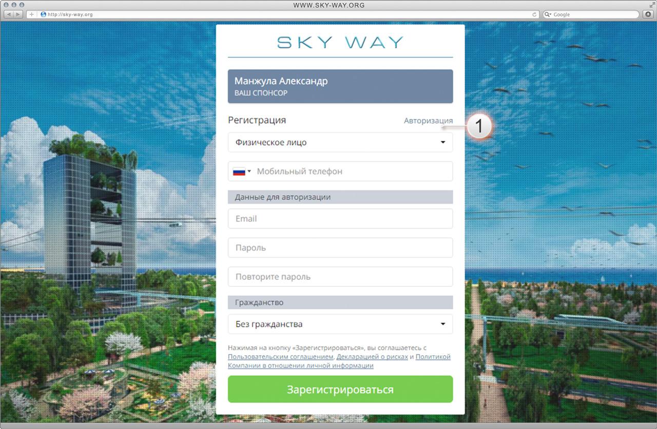 voyti-v-lichniy-kabinet-skyway
