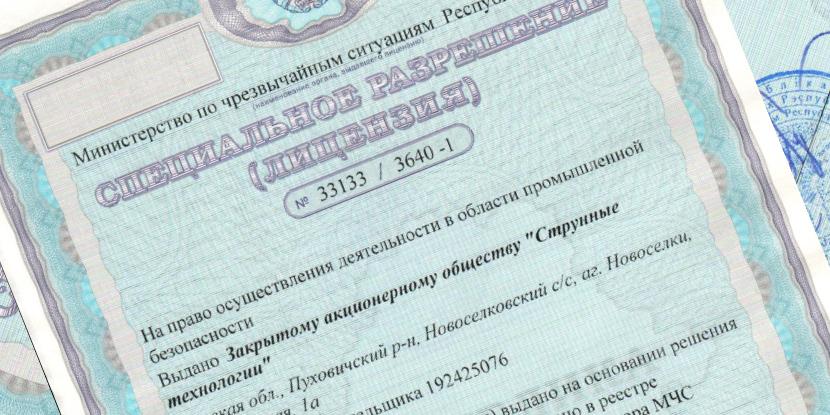 ЗАО «Струнные технологии» получило лицензию на проектирование