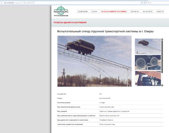 strasti-po-skajveyu-yunickij-sozdayot-istoriyu-strunnyx-dorog (1)