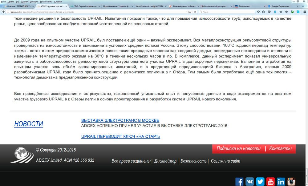strasti-po-skajveyu-yunickij-sozdayot-istoriyu-strunnyx-dorog (11)