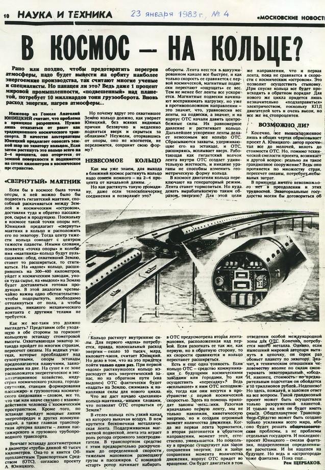 strasti-po-skajveyu-yunickij-sozdayot-istoriyu-strunnyx-dorog (14)