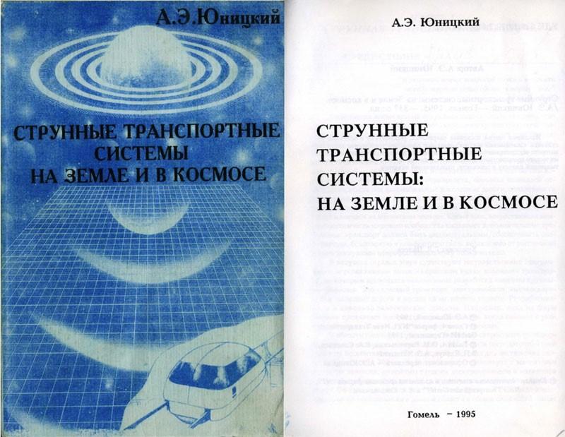strasti-po-skajveyu-yunickij-sozdayot-istoriyu-strunnyx-dorog (17)
