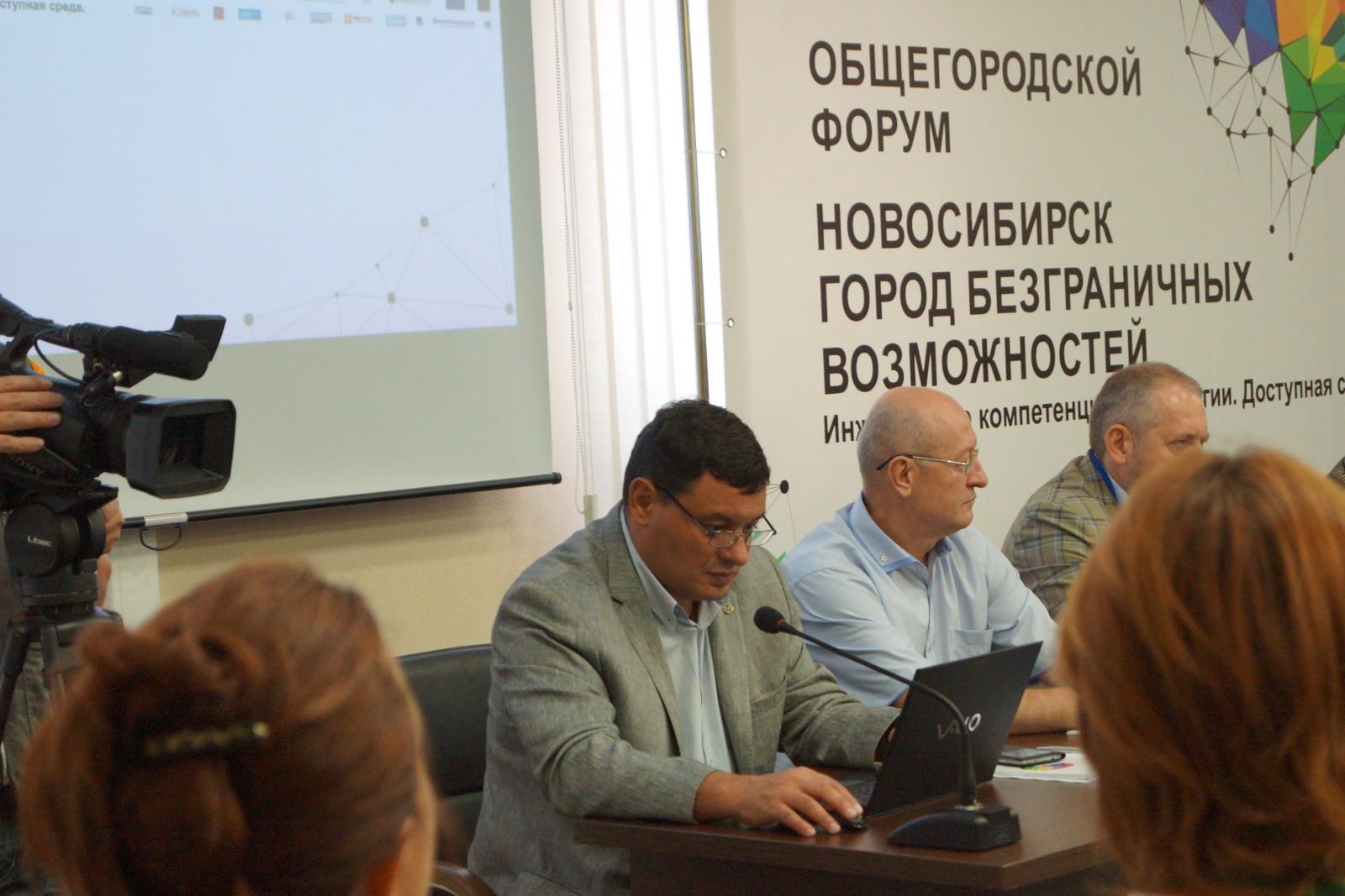 """Общегородской форум """"Новосибирск безграничных возможностей с участием представителей группы компаний SkyWay"""