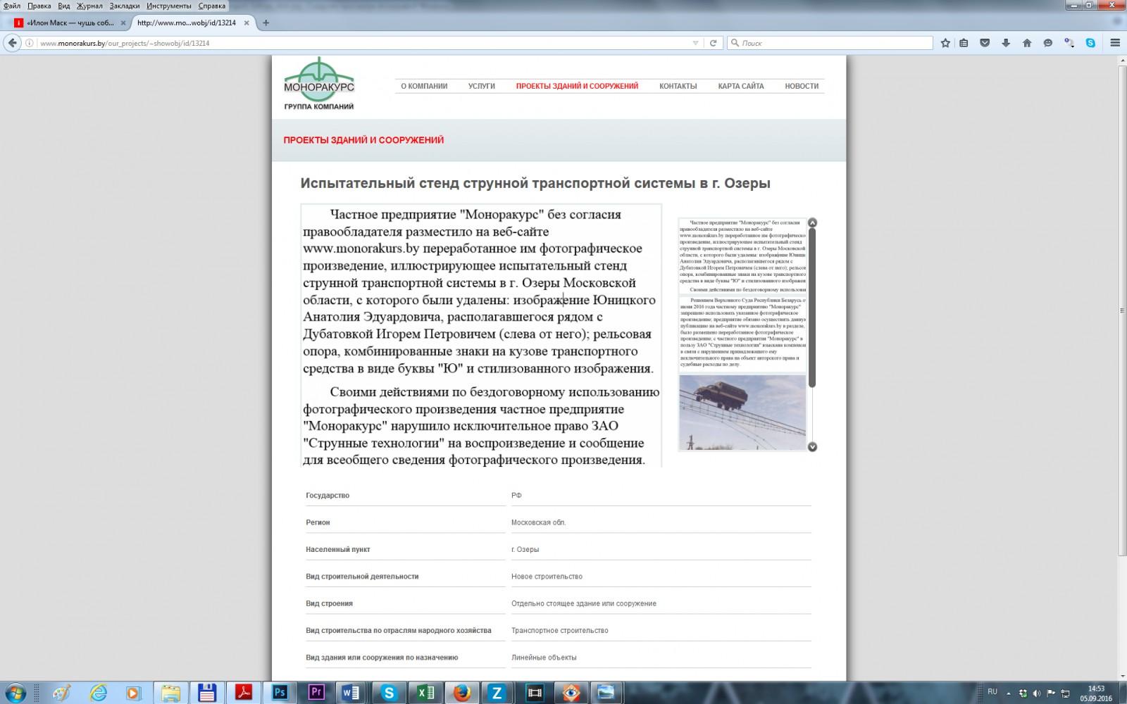 monorakurs-izvinyaetsya