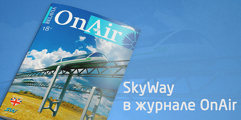 SkyWay в журнале OnAir