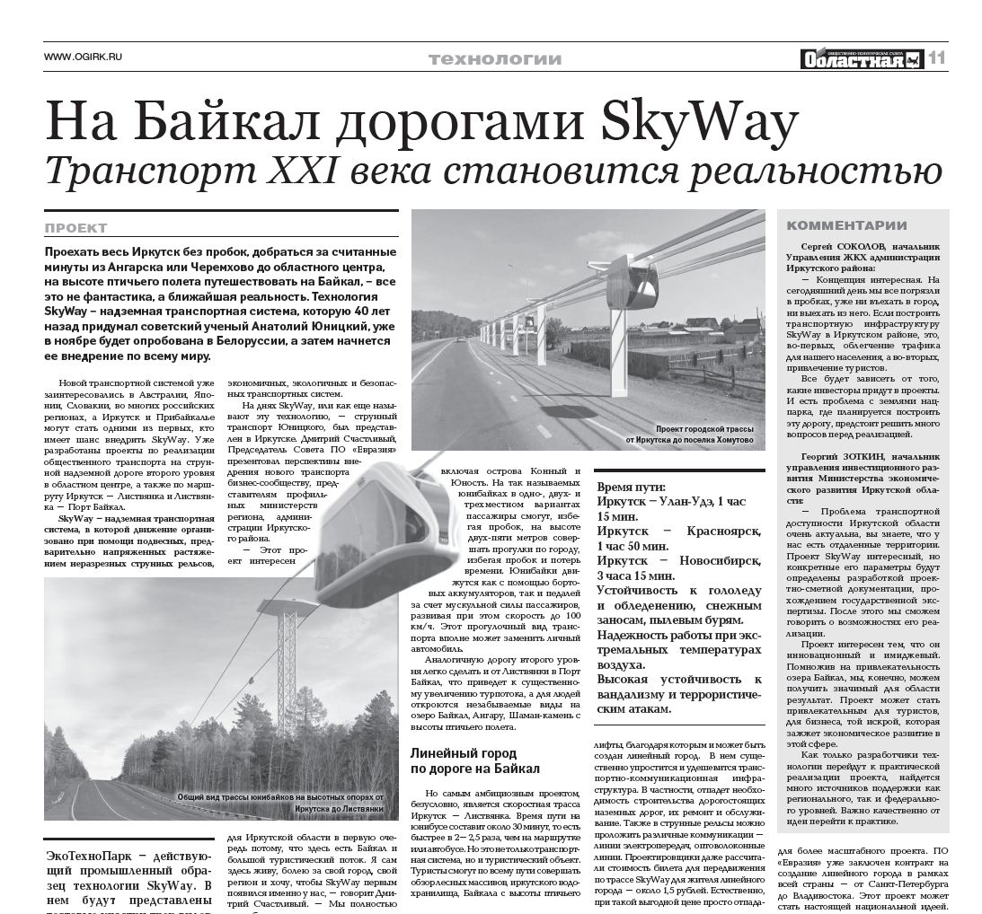 ogirk-ru-o-skyway