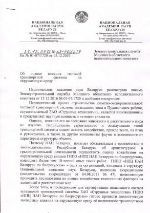 академия-наук-РБ-min