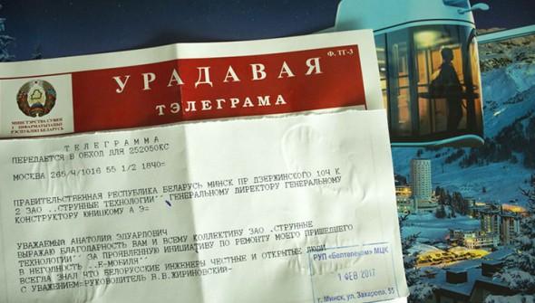 правительственная-телеграмма-от-Владимира-Жириновского-min