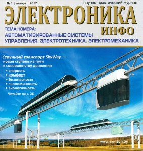 electronika-info-skyway