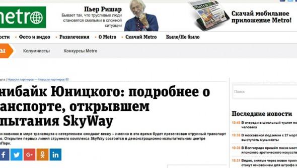 МЕТРО-О-ЮНИБАЙКЕ-SKYWAY-min (1)