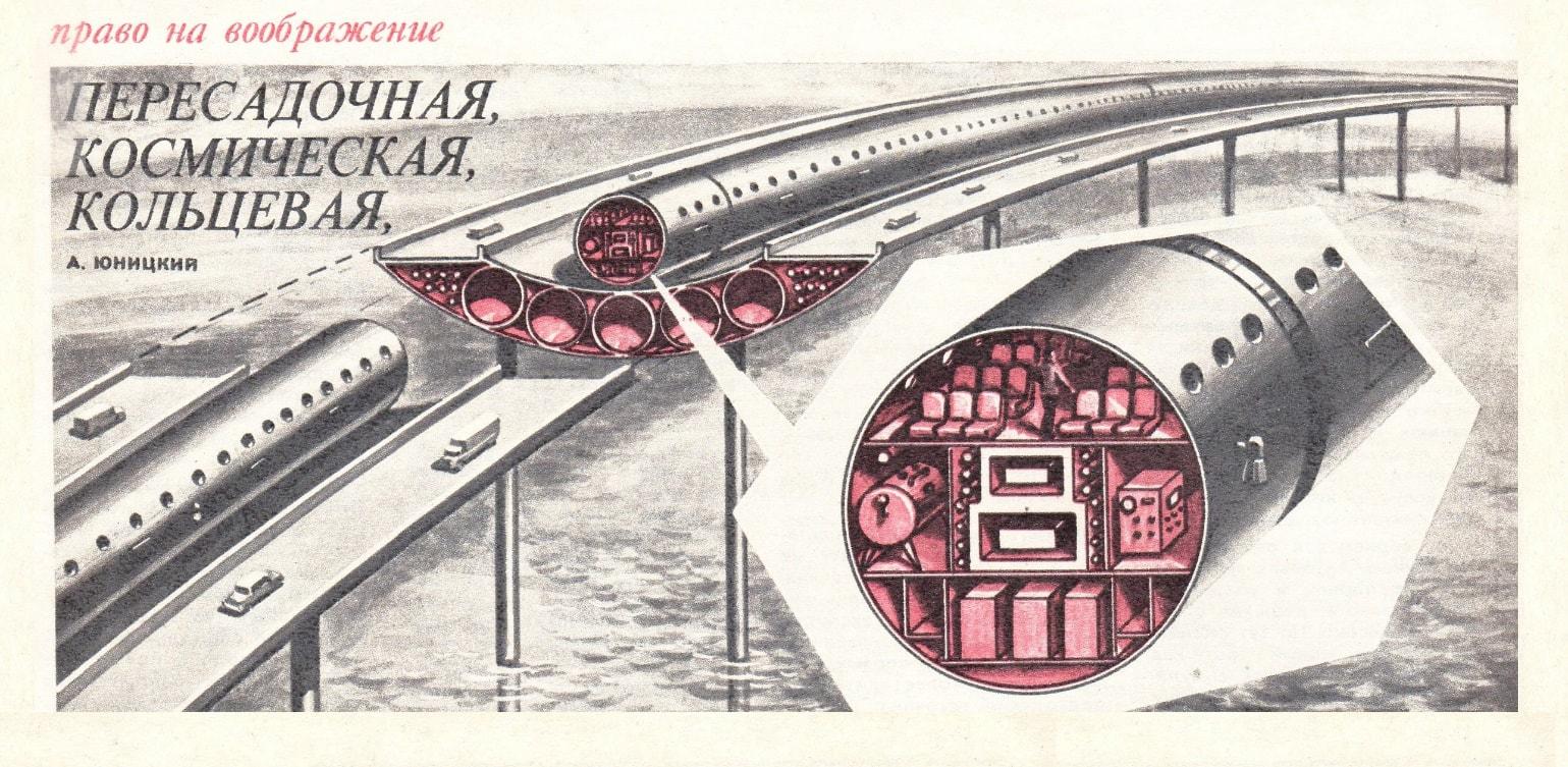 Рис. 1. Иллюстрация к публикации в Изобретателе и рационализаторе