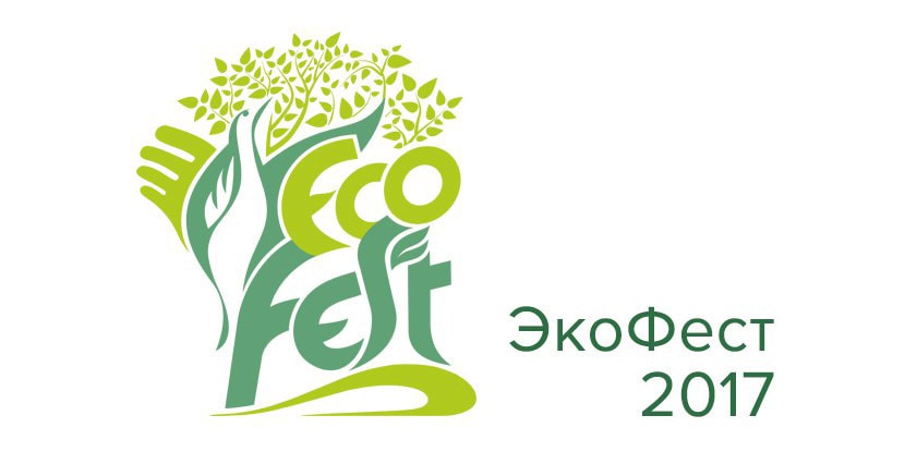 ЭКОФЕСТ-2017-ИНФОРМАЦИЯ-ДЛЯ-УЧАСТНИКОВ-min