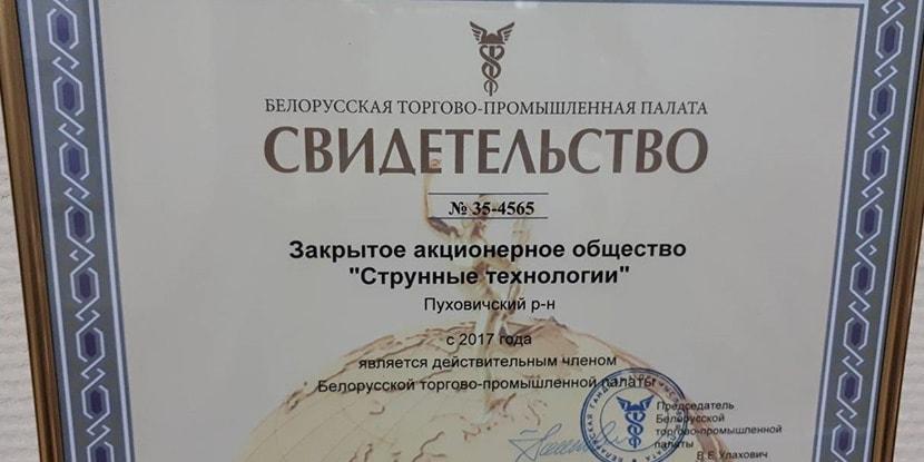 ЗАО-«СТРУННЫЕ-ТЕХНОЛОГИИ»-ВСТУПИЛО-В-БЕЛОРУССКУЮ-ТОРГОВО-ПРОМЫШЛЕННУЮ-ПАЛАТУ-min